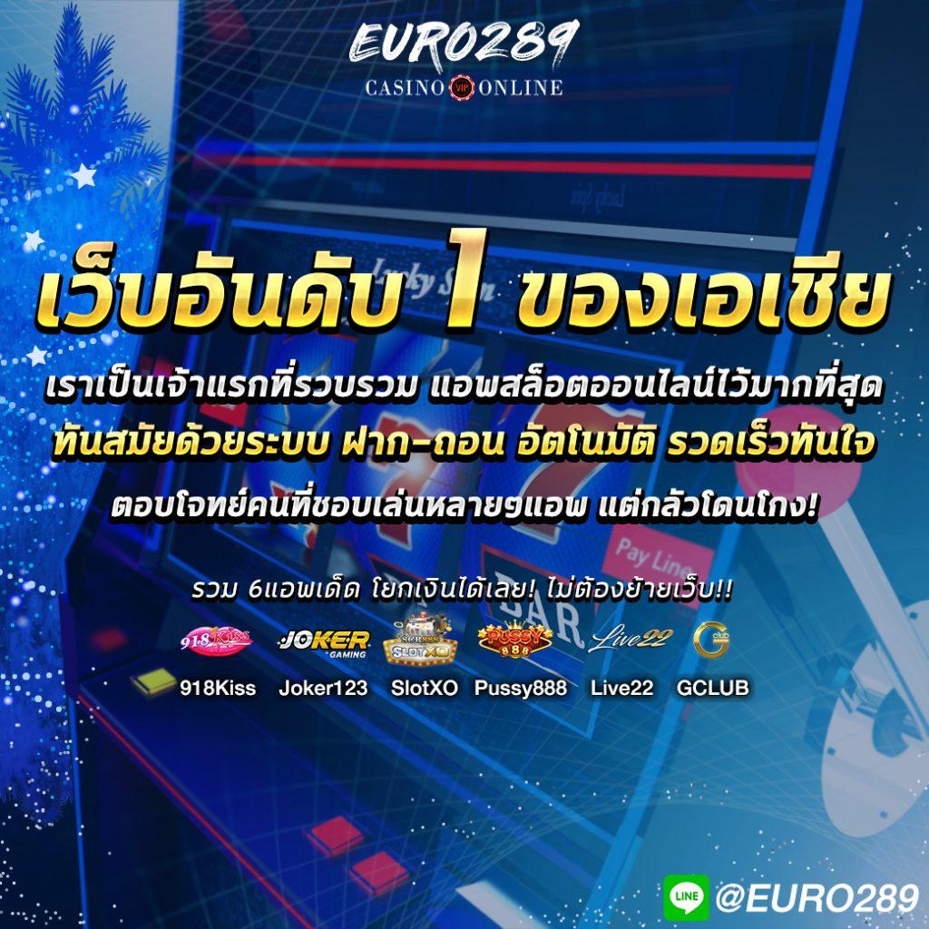 Euro289 เว็บ สล็อต อันดับ 1 ของประเทศไทย