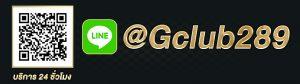 Gclub เล่นง่าย สมัครผ่านไลน์ก็ได้